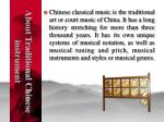 about traditional chinese instrument