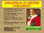 zorastrian in british parliament