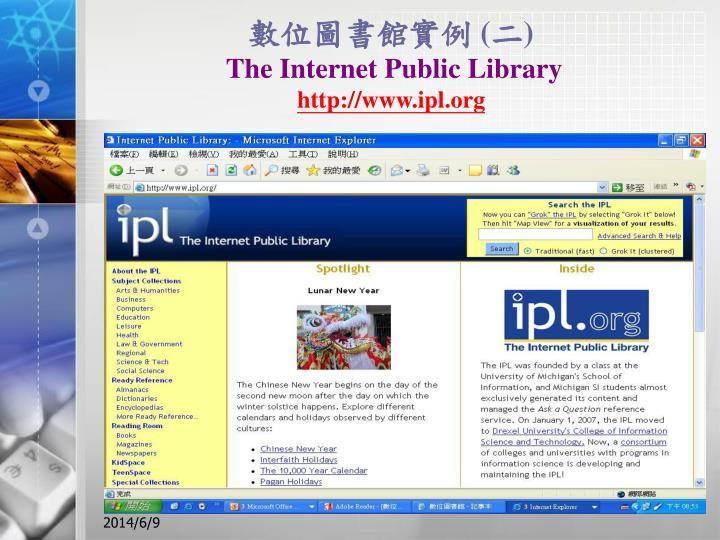 數位圖書館實例