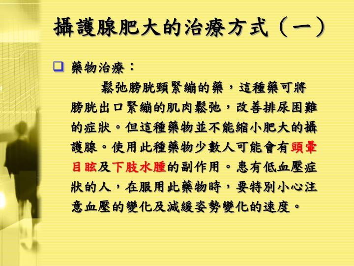 攝護腺肥大的治療方式(一)