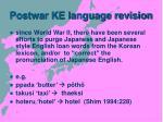 postwar ke language revision