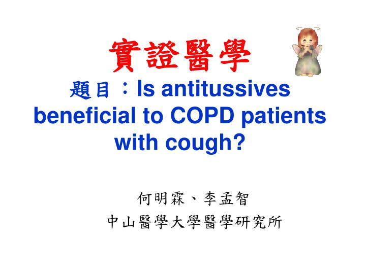 is antitussives beneficial to copd patients with cough n.