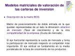 modelos matriciales de valoraci n de las carteras de inversi n5