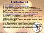 i 6 reading list