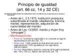 principio de igualdad art 66 cc 14 y 32 ce