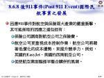 8 6 8 911 post 911 event