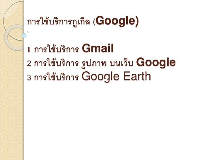 google 1 gmail 2 google 3 google earth n.