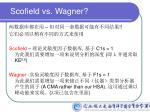 scofield vs wagner