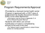 program requirements approval