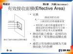 effective area