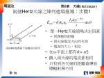 hertz 11