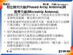 phased array antenna microstrip antenna