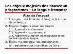 les enjeux majeurs des nouveaux programmes la langue fran aise1