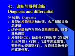 diagnosis and differential
