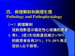 pathology and pathophysiology