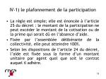 iv 1 le plafonnement de la participation