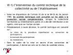 vi 1 l intervention du comit technique de la collectivit ou de l tablissement