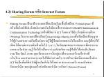 4 2 sharing forum internet forum