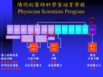 physician scientists program
