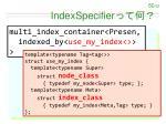 indexspecifier