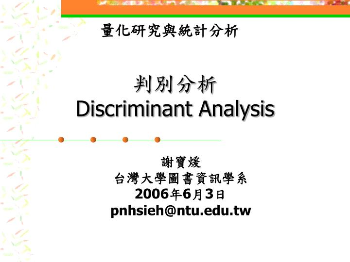 discriminant analysis n.