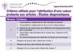 crit res utilis s pour l attribution d une valeur probante aux articles tudes diagnostiques