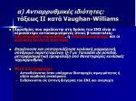 ii vaughan williams