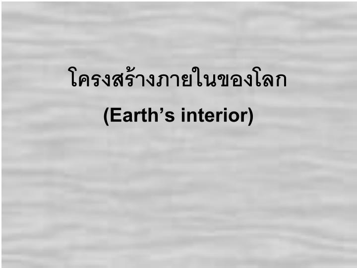 earth s interior n.