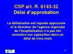 csp art r 6143 32 d lai d approbation