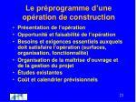 le pr programme d une op ration de construction
