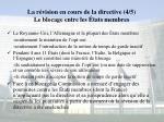 la r vision en cours de la directive 4 5 le blocage entre les tats membres