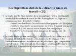 les dispositions clefs de la directive temps de travail 2 2