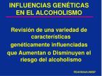 influencias gen ticas en el alcoholismo1