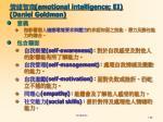 emotional intelligence ei daniel goldman
