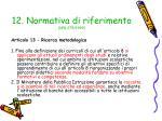 12 normativa di riferimento dpr 275 19994