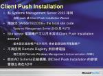 client push installation