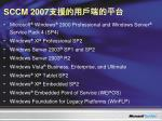 sccm 2007