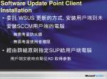 software update point client installation