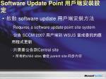 software update point