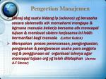 pengertian manajemen1