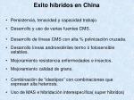 exito h bridos en china