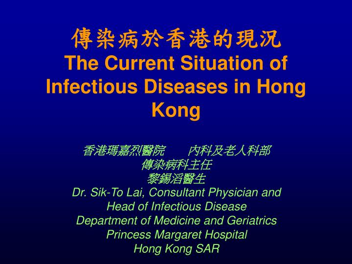the current situation of infectious diseases in hong kong n.