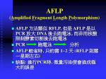 aflp a mplified f ragment l ength p olymorphism