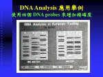 dna analysis dna probes