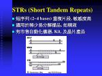 strs short tandem repeats