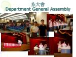 department general assembly