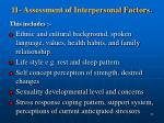 11 assessment of interpersonal factors