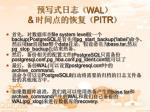 wal pitr2