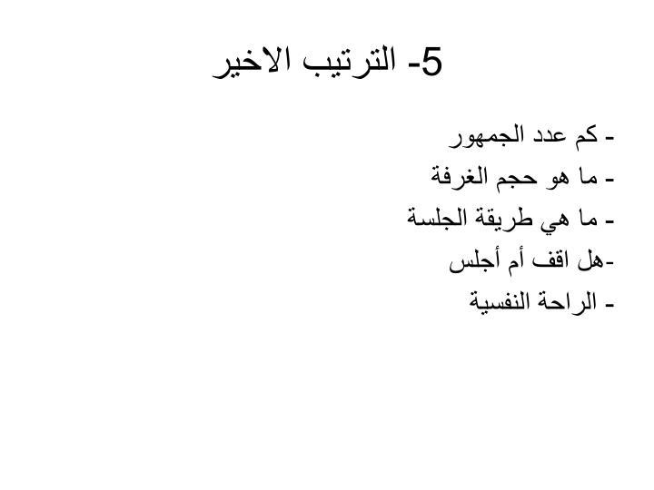 5- الترتيب الاخير