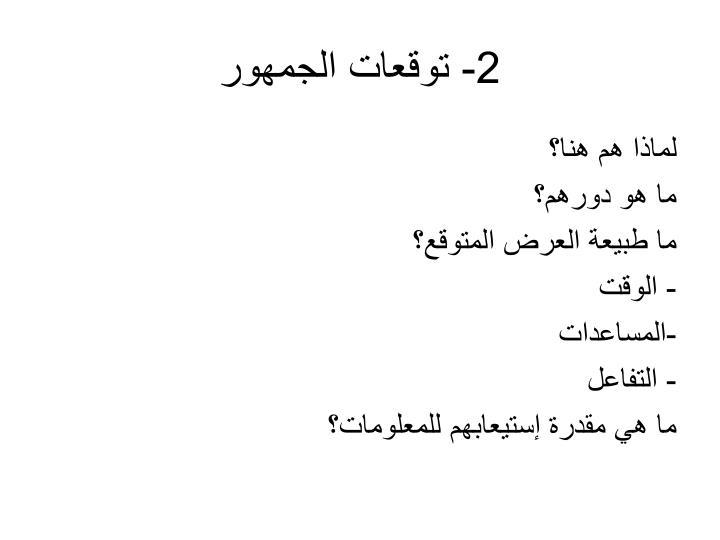 2- توقعات الجمهور